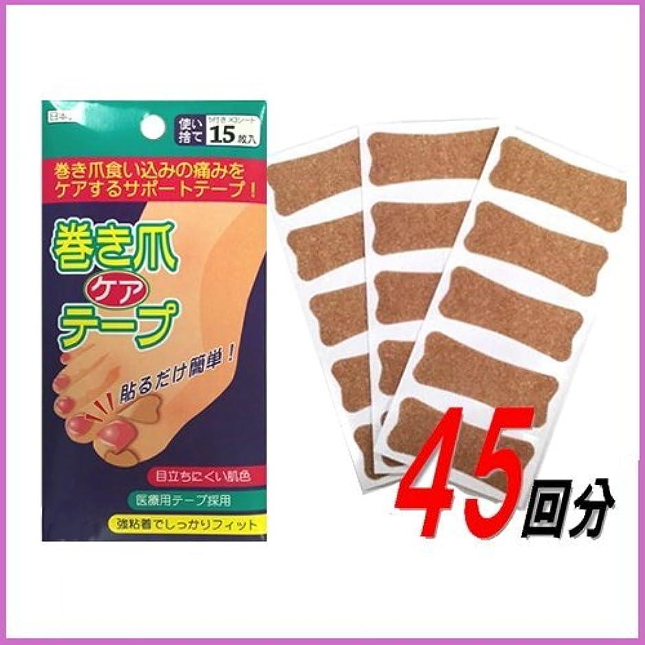 シダ負荷鉄道巻き爪 テープ 3個セット ブロック ケア テーピング 日本製