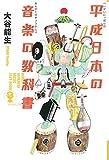 平成日本の音楽の教科書 (よりみちパン! セ)
