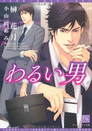 わるい男 (新書館ディアプラス文庫 230)