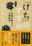 「けち」のすすめ 仏教が教える少欲知足 (朝日文庫) 画像