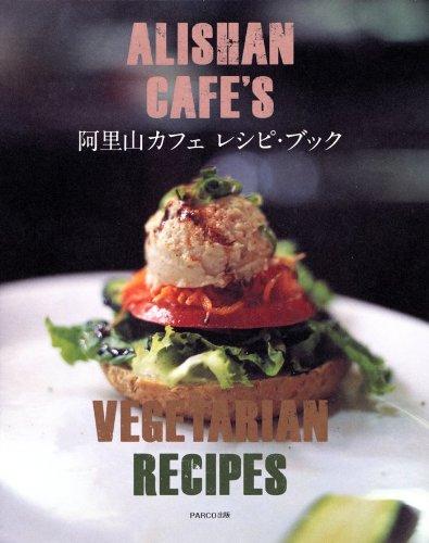 阿里山カフェ レシピ・ブックの詳細を見る