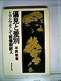 偏見と差別―ヒロシマそして被爆朝鮮人 (1972年)