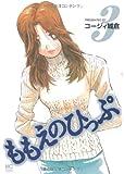 ももえのひっぷ 3 (ニチブンコミックス)