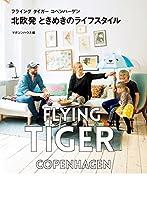 フライングタイガーコペンハーゲン 北欧発ときめきのライフスタイル