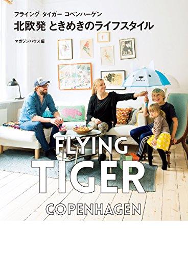 RoomClip商品情報 - フライングタイガーコペンハーゲン 北欧発ときめきのライフスタイル