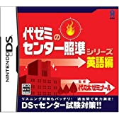代ゼミのセンター照準シリーズ ~英語編~