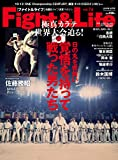 Fight&Life(ファイト&ライフ) (Vol.74)