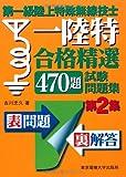 第一級陸上特殊無線技士 合格精選470題 試験問題集 第2集