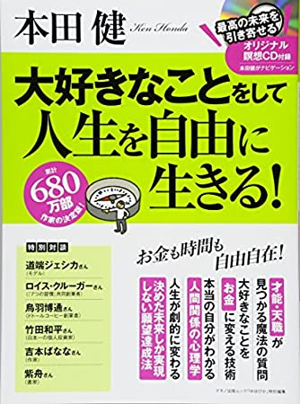 本田健 大好きなことをして人生を自由に生きる! (綴込付録:CD付き)