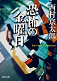 恐怖の金曜日 「十津川警部」シリーズ (角川文庫)
