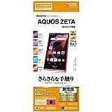 ラスタバナナ AQUOS ZETA SH-01H/AQUOS Xx2 フィルム スーパーさらさら 指紋・反射防止タイプ アクオス 液晶保護フィルム 日本製 R664SH01H