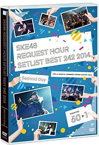 【Amazon.co.jp・公式ショップ限定】SKE48 リクエストアワーセットリストベスト242 2014~1位は?最下位は?曲推し集合! ~ Second Day [DVD]