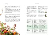 基本セオリーがわかる花のデザイン ~基礎科2~: 歴史から学ぶ-伝統を知り、新しい表現に活かす- 画像