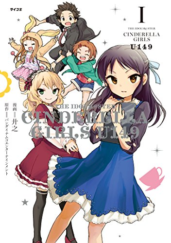 THE IDOLM@STER CINDERELLA GIRLS U149(1) (サイコミ)