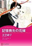 記憶喪失の花嫁 (ハーレクインコミックス)