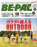 BEーPAL (ビーパル) 2013年 04月号 [雑誌]