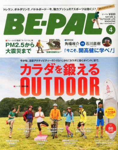 BEーPAL (ビーパル) 2013年 04月号 [雑誌]の詳細を見る