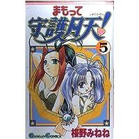 まもって守護月天! (5) (ガンガンコミックス)