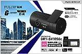 DRY-SV1050c ドライブレコーダー