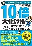 「20年勝ち続ける伝説のトレーダーに10倍大化け株の見つけ方をこっそり教わってきました。」坂本慎太郎
