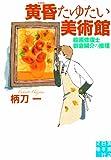 黄昏たゆたい美術館 (実業之日本社文庫)