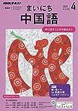 NHKラジオまいにち中国語 2019年 04 月号 [雑誌] 画像