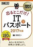 情報処理教科書 出るとこだけ!ITパスポート 2017年版 ([ワイド版])