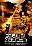 ダンジョン&グリフォン[DVD]