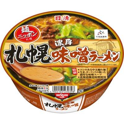 日清麺ニッポン 札幌濃厚味噌ラーメン  1箱(12個入り) -
