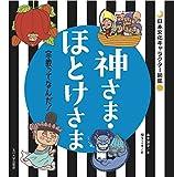 神さま・ほとけさま ー宗教ってなんだ!- (日本文化キャラクター図鑑)