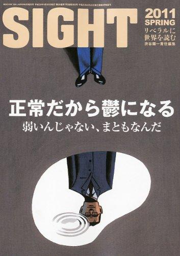 SIGHT (サイト) 2011年 05月号 [雑誌]の詳細を見る