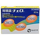 【第2類医薬品】胃腸薬チェロ 20包 ※セルフメディケーション税制対象商品