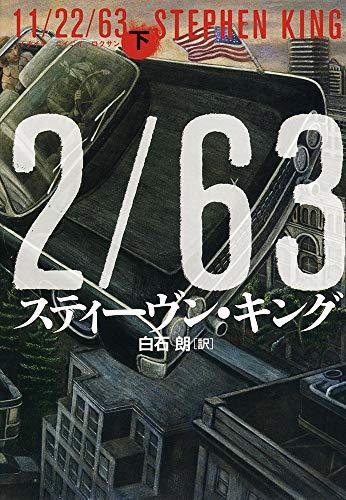 11/22/63 下の詳細を見る