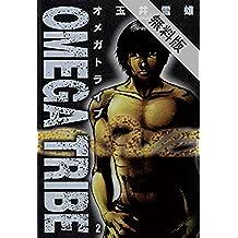 OMEGA TRIBE(2)【期間限定 無料お試し版】 (ビッグコミックス)