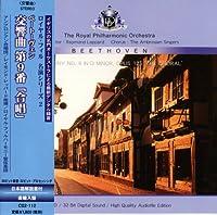 ベートーヴェン交響曲 第9番「合唱」