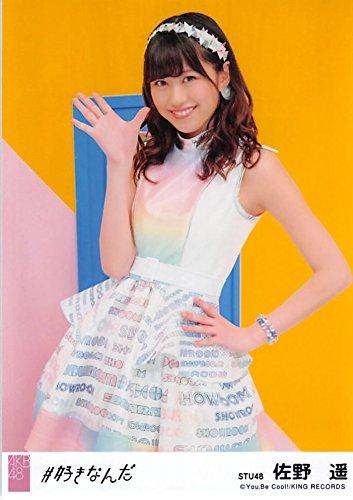 【佐野遥】 公式生写真 AKB48 #好きなんだ 劇場盤 プ...