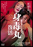藤原竜也×白石加代子 身毒丸 復活[DVD]