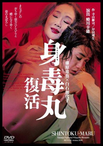 藤原竜也×白石加代子 身毒丸 復活 [DVD]の詳細を見る