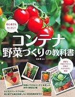 コンテナ野菜づくりの教科書―初心者でもカンタン!