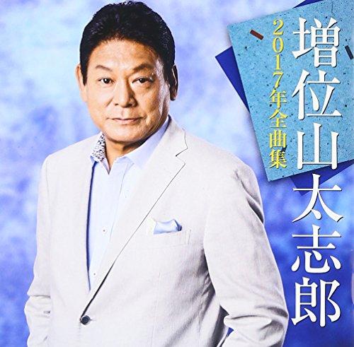 増位山太志郎2017年全曲集
