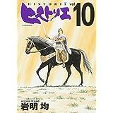 ヒストリエ(10) (アフタヌーンKC)