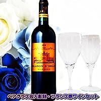 お歳暮 結婚祝ワイン・名入ペアワイングラス・シャトーディッサンセカンド フランス赤ワインセット化粧箱入
