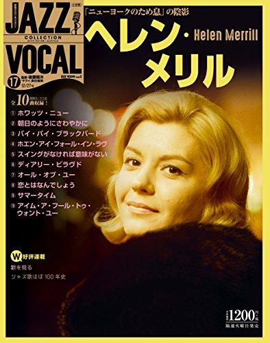 隔週刊CDつきマガジン 「JAZZ VOCAL COLLECTION(ジャズ・ヴォーカル・コレクション)」 2016年 12/27号 ヘレン・メリルの詳細を見る