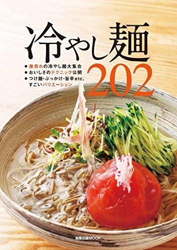 冷やし麺202 (旭屋出版MOOK)