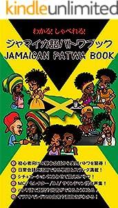 ジャマイカ語パトワブック: 世界で最強のパトワ会話ブック ジャジャパトワブック