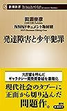 発達障害と少年犯罪 (新潮新書)