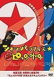 シネマパラダイス★ピョンヤン[DVD]