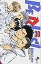 BE BLUES ~青になれ~ 30 (30) (少年サンデーコミックス)