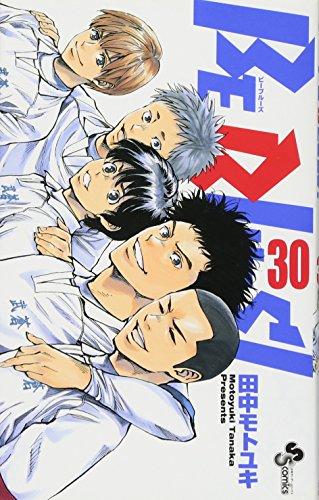 BE BLUES!~青になれ~ (30) (少年サンデーコミックス)