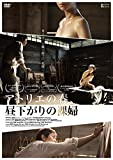 アトリエの春、昼下がりの裸婦[DVD]